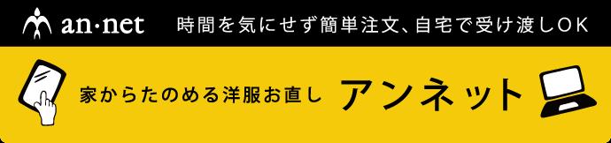 ネットお直しサービス an・net