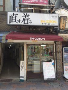 蒲田西口駅前店
