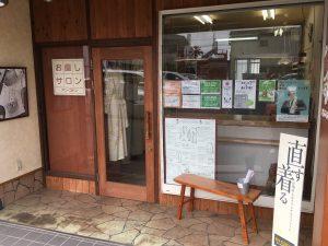 アン・コトン上石神井店