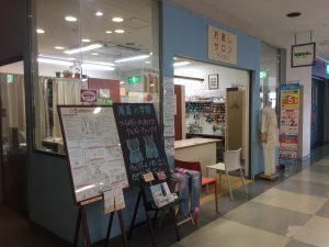 ショッパーズプラザ横須賀店