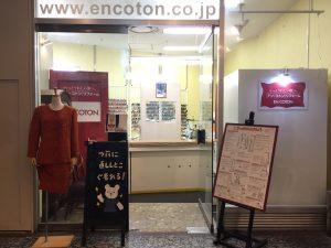 有楽町東京交通会館