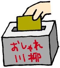 おしゃれ川柳投票